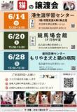 1637481 thum 1 - 6月14日(日) 猫の譲渡会【予約制】 名古屋市港区 港生涯学習センター みなと猫の会 主催