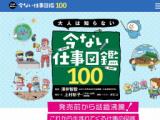 1638786 thum - 今ない仕事図鑑100 発売記念