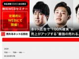 """1638977 thum - 単品通販の売上を最大化する """"最強の売れるノウハウ®️"""""""