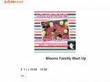 1643935 thum - 【埼玉・美園】お預かり体験~Misono Familiy Meet Up!~