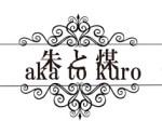 akatokuro