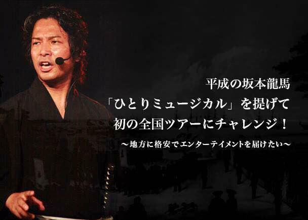 【締切間近!】伊藤丈雄さん 坂本龍馬のひとりミュージカル クラウドファンディング 全国ツアープロジェクト