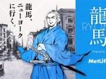 【0630(木)16時解禁】「龍馬 meets MetLife」