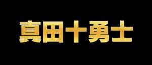 ロゴ_真田十勇士