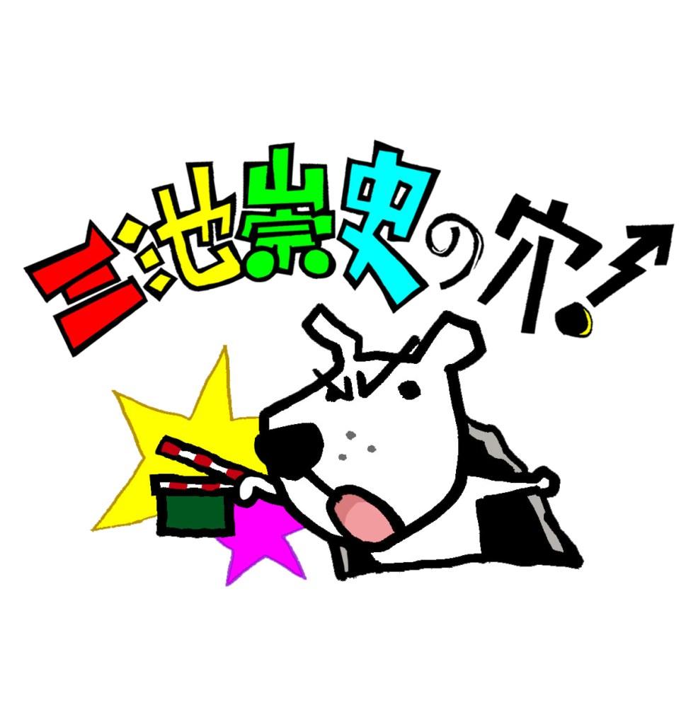 miiketakashinoana_logo-1