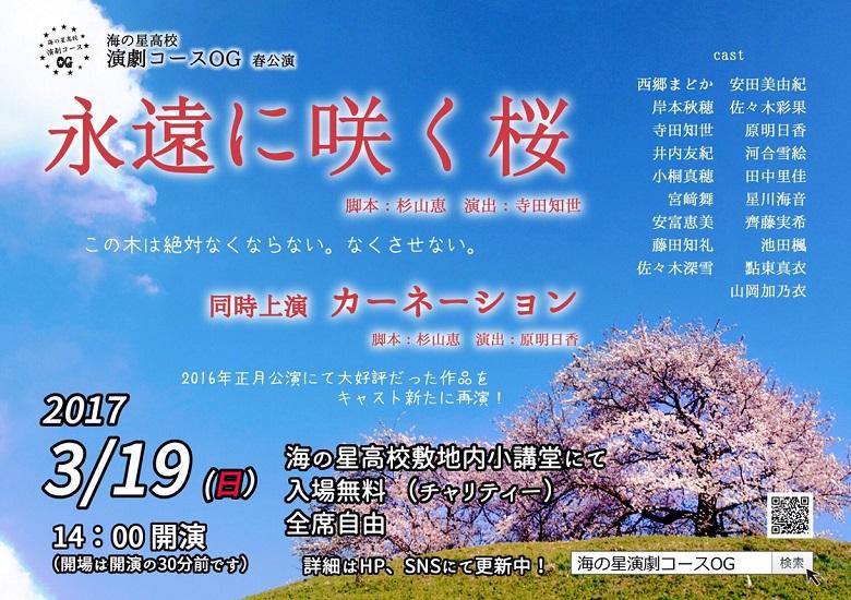 uminohoshi_main