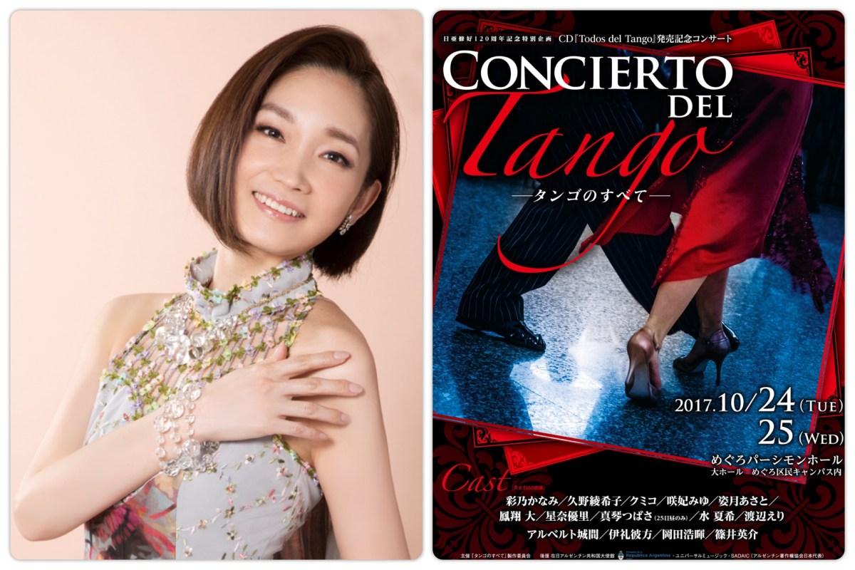 日亜修好120周年記念特別企画 CD『Todos del Tango』発売記念コンサート CONCIERTO DEL Tango -タンゴのすベて-出演、星奈優里さんインタビュー