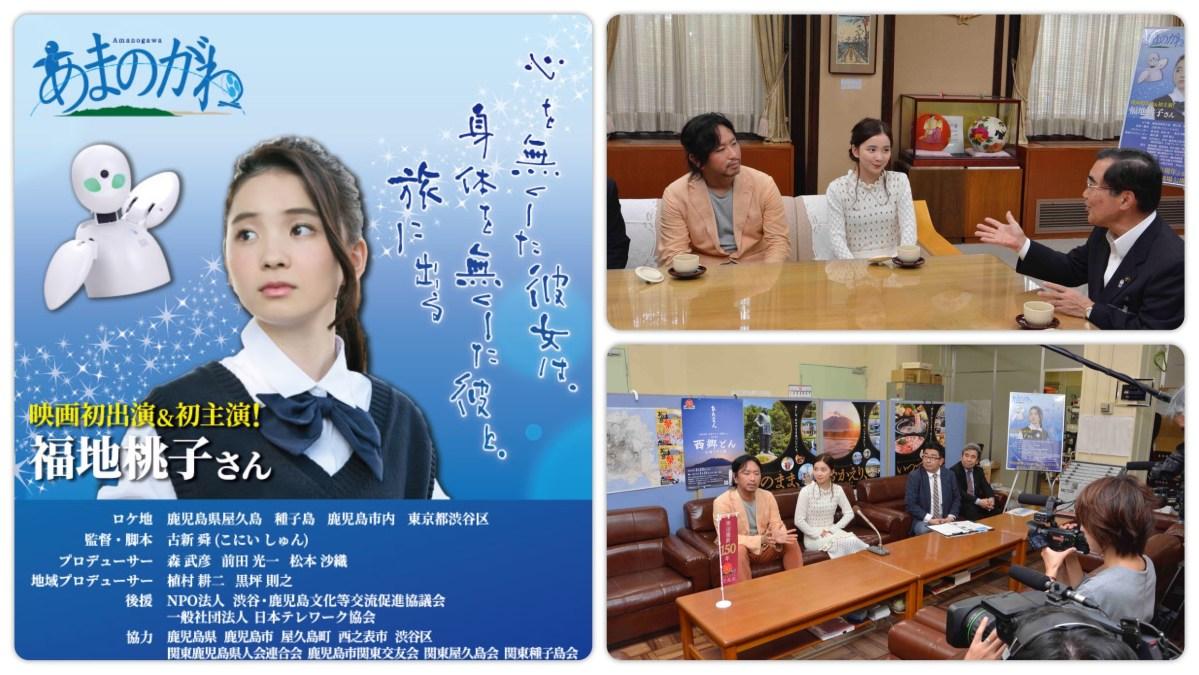 哀川翔の次女・福地桃子「鹿児島は思い出の場所」、主演映画の撮影地・鹿児島市を表敬訪問。