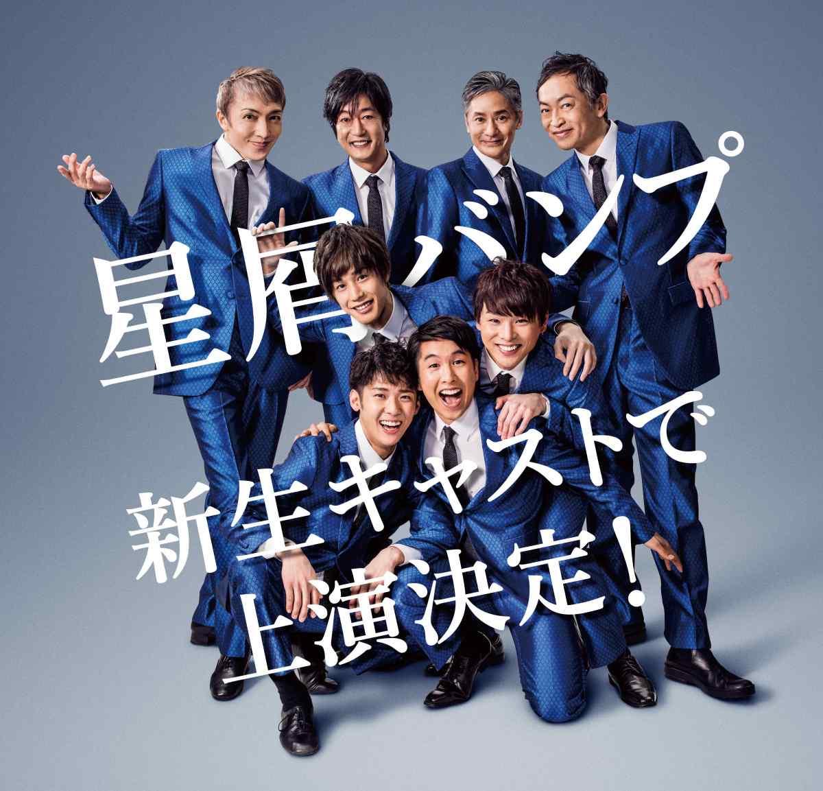 THE CONVOY SHOW vol.35 「星屑バンプ」新キャストに加藤良輔を迎え、9月上演決定!!