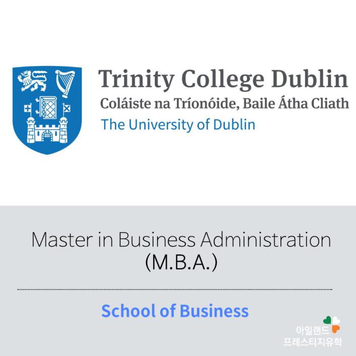 아일랜드유학_대학원석사_트리니티칼리지_Business_ (10)Master in Business Administration
