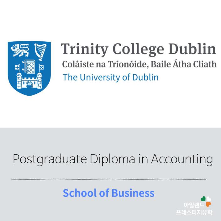 아일랜드유학_대학원석사_트리니티칼리지_Business_ (11)Postgraduate Diploma in Accounting