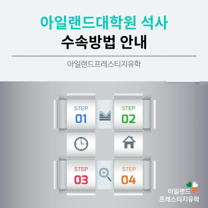 아일랜드유학_대학원_01_수속단계