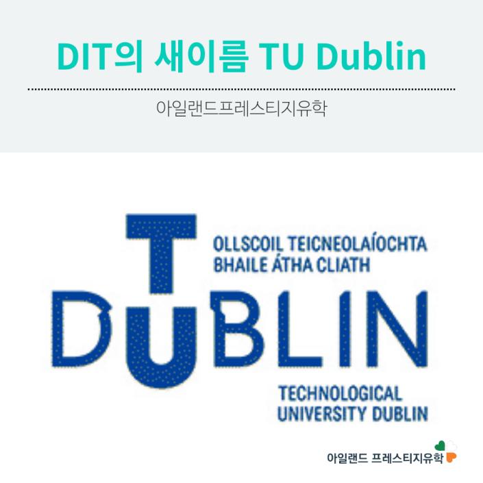 아일랜드유학_대학입학_TU Dublin_DIT의 새로운 이름