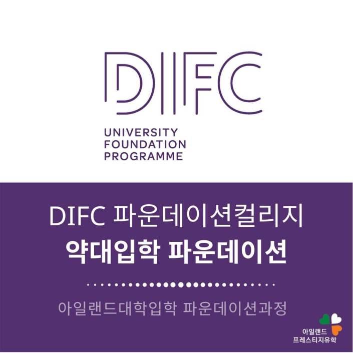 아일랜드유학_대학교_ (17) DIFC 파운데이션컬리지