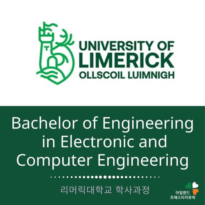리머릭대학교-아일랜드유학- (3) 컴퓨터 엔지니어링