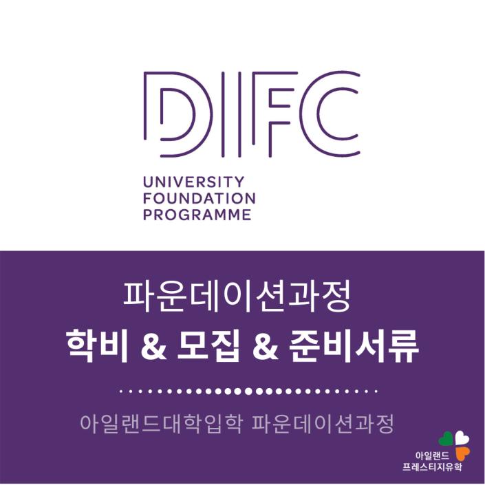 아일랜드유학_대학교_ (24) DIFC 파운데이션컬리지 학비