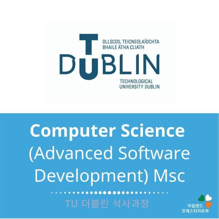 TU DUBLIN-Computer science-아일랜드대학석사유학