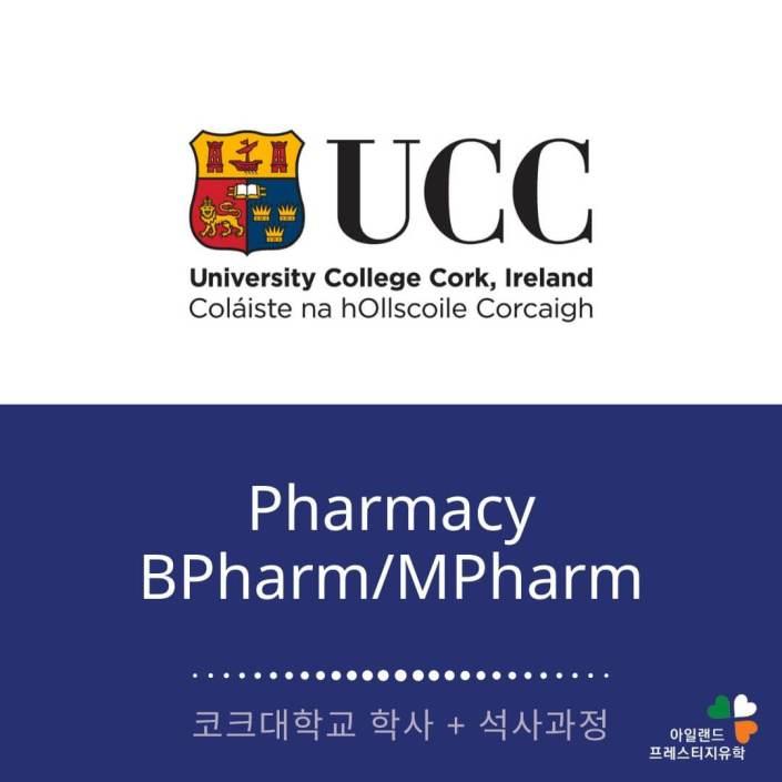 UCC 코크대학교-pharmach-아일랜드약대약사-아일랜드유학