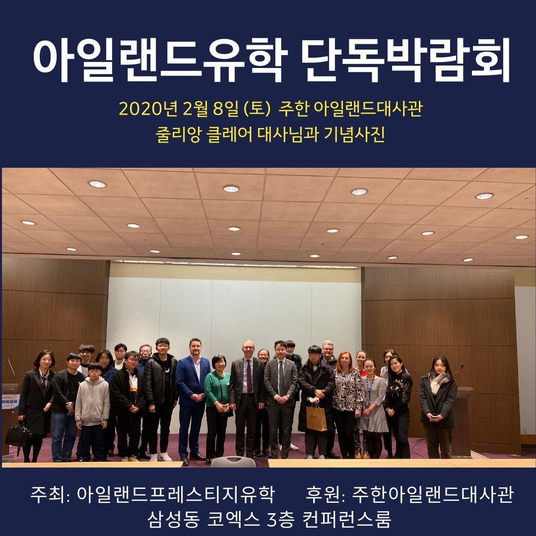 아일랜드유학박람회 삼성동 코엑스