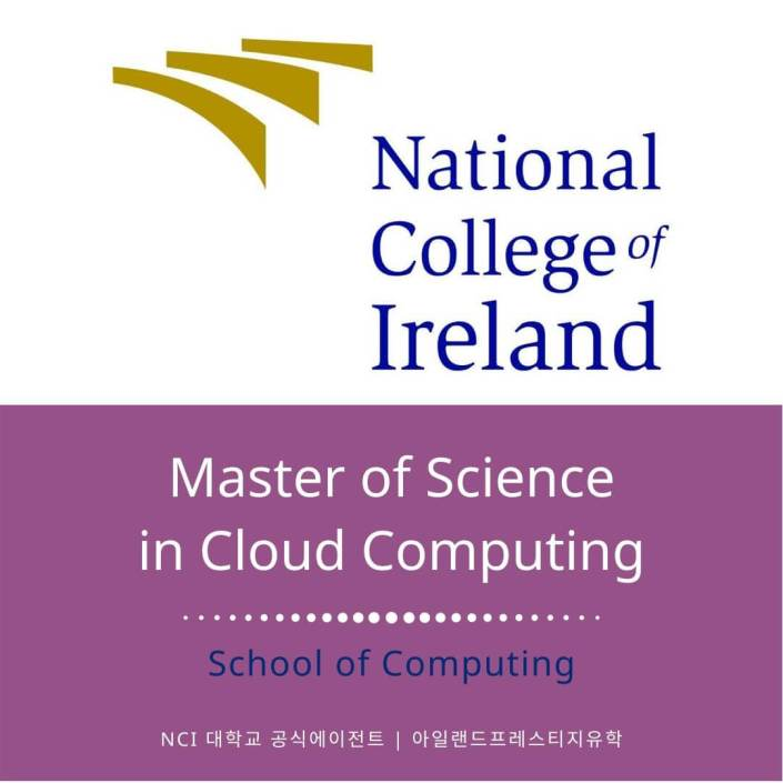 아일랜드유학_NCI (14) cloud computing
