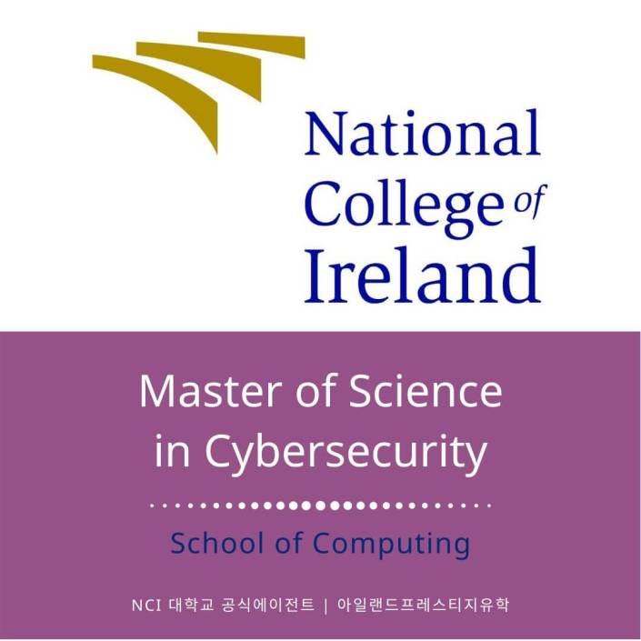 아일랜드유학_NCI (15) cybersecurity