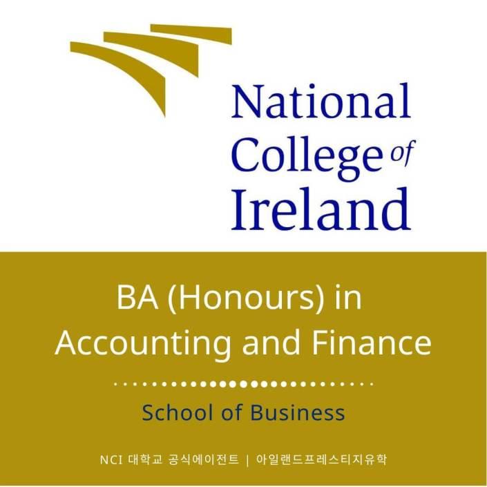 아일랜드유학_NCI (4) Accounting