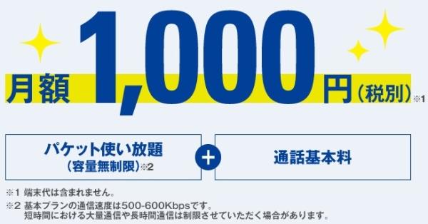 TONEモバイルはパケット使い放題+通話基本料で1,000円