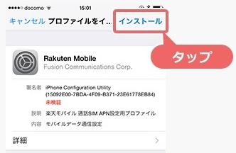 iphone構成プロファイルインストール