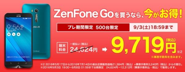 楽天モバイルスーパーセールZenFone Go