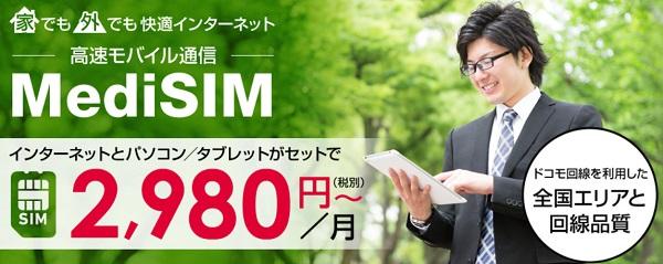 パソコン市場2980円