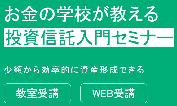 日本ファイナンシャルアカデミー投資信託