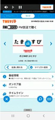 ギャラクシーA20アプリ