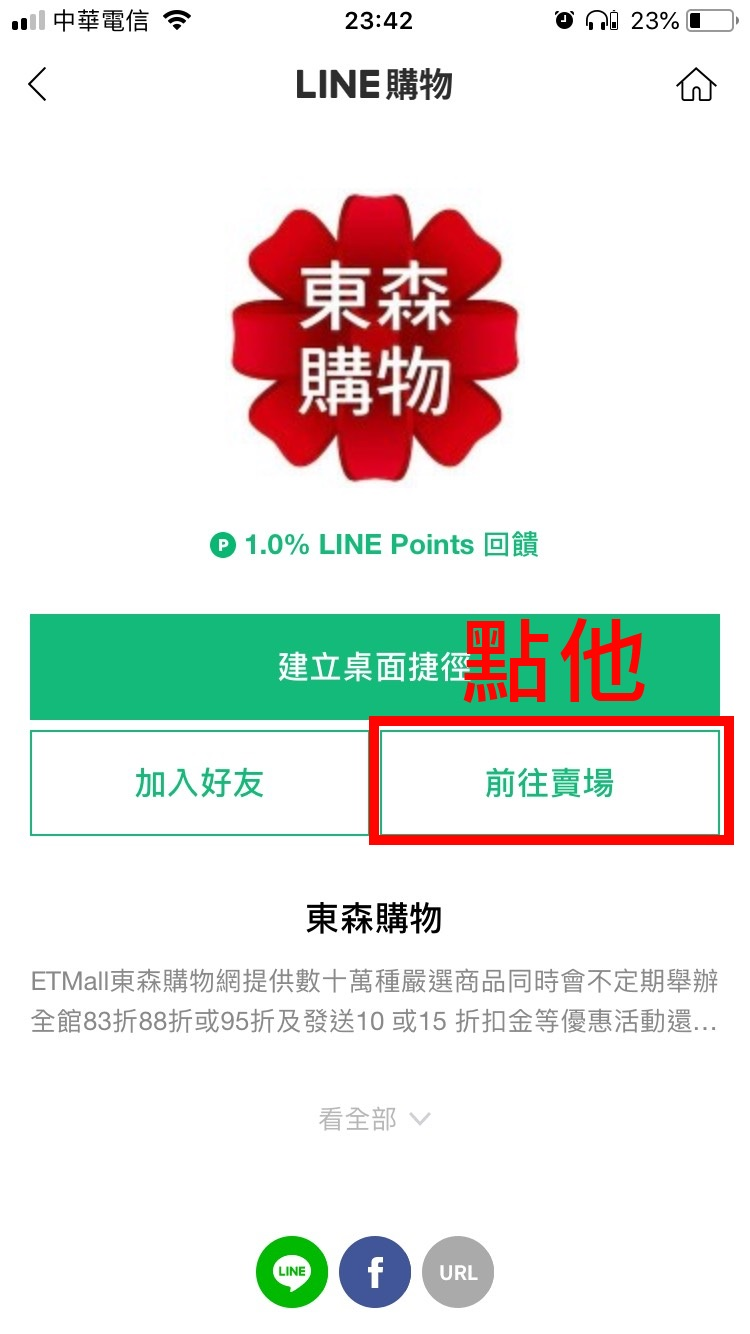 透過LINE去東森購物,加碼回饋LINE Point – PrettySave