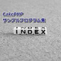 CakePHPのサンプルプログラム集