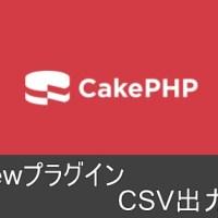 CakePHP | CsvViewプラグインの利用方法