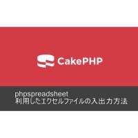 cakephp3   エクセルファイルの入出力方法