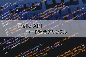 Trello | APIを利用したカード起票サンプル