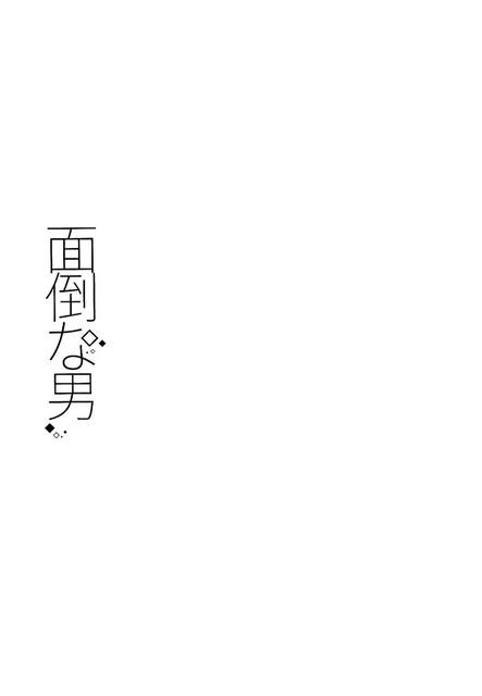 Mendou_na_Otoko_p02_Eng