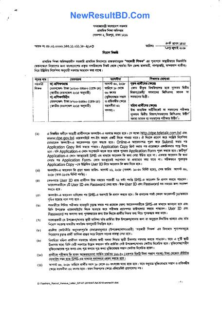 Primary School Teacher Job Circular 2018 Dpe Gov Bd