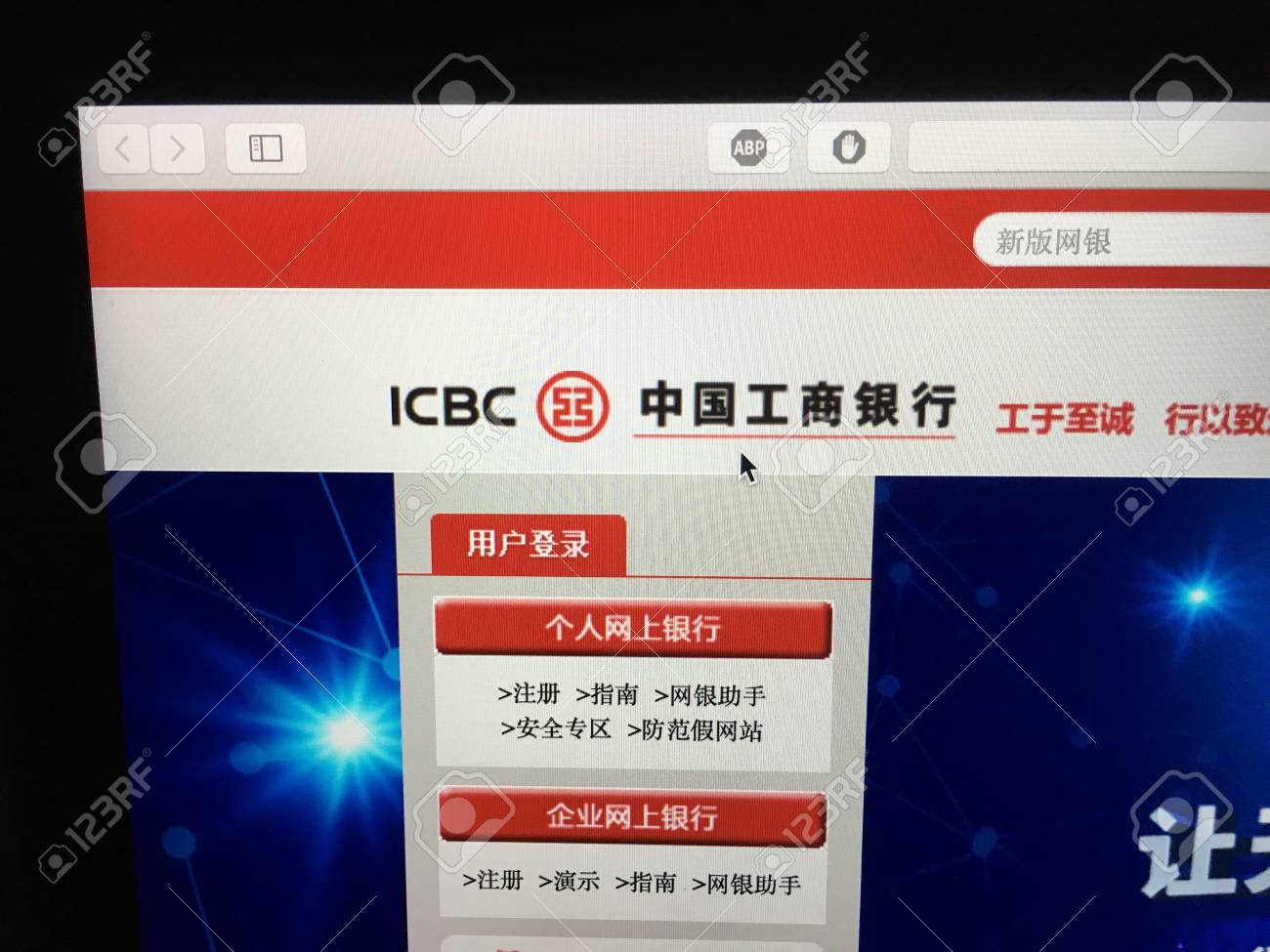Wuhan China 7 October 2017 Icbc Online Banking Website Homepage Stock Photo Picture And Royalty Free Image Image 87035539