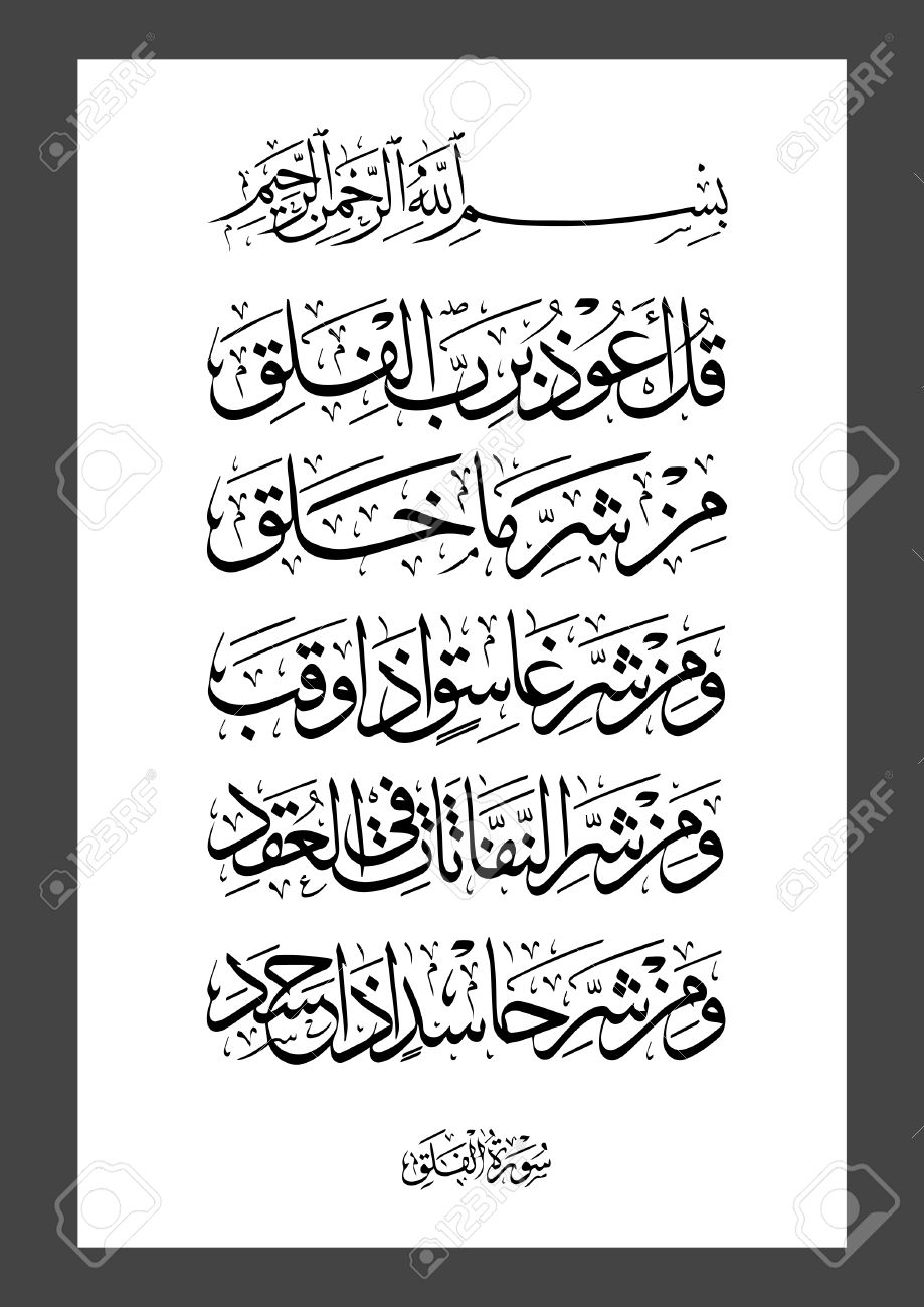 Al Quran Vektor : quran, vektor, Vector, Arabic, Calligraphy., Koran, Chapter, Al-Falaq, Royalty, Cliparts,, Vectors,, Stock, Illustration., Image, 47885675.