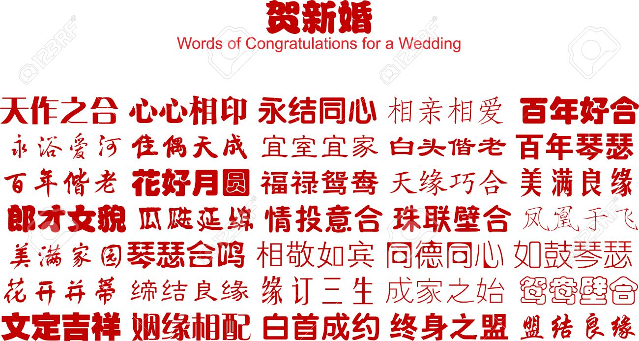 chinese good words of