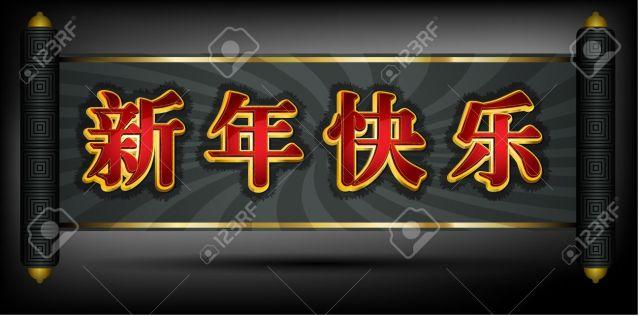Happy New Year. Write In Chinese (xin Nian Kuai Le) Royalty Free