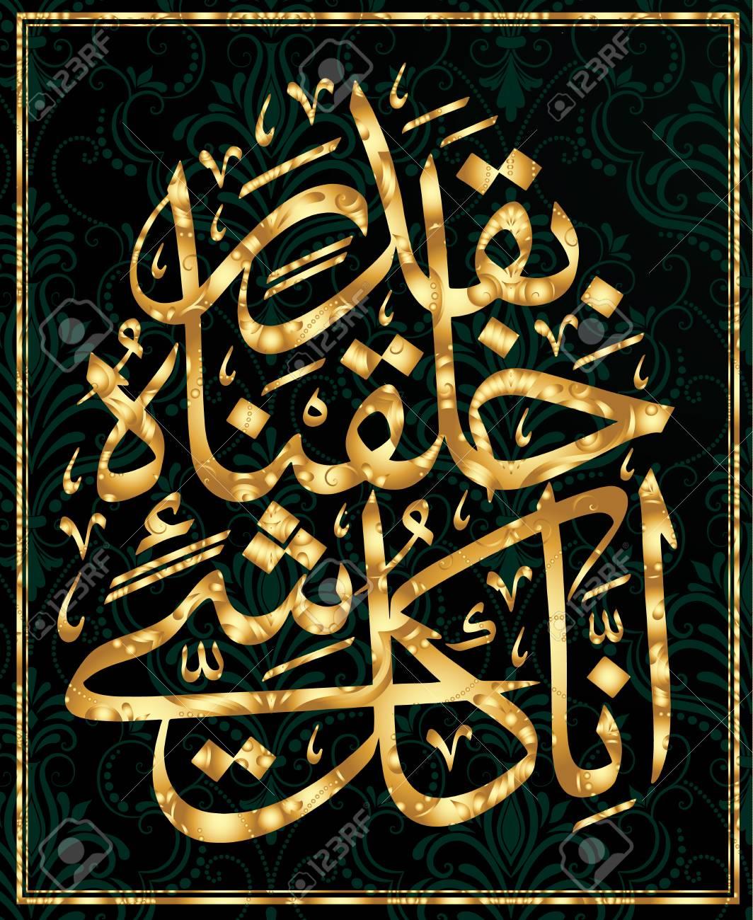 Al Quran Kartun Png - Nusagates