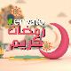 Ramadan & Eid  greeting