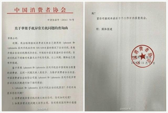 iPhone 6S 會自動關機?上海消保委已約談蘋果說明 - 蘋果仁