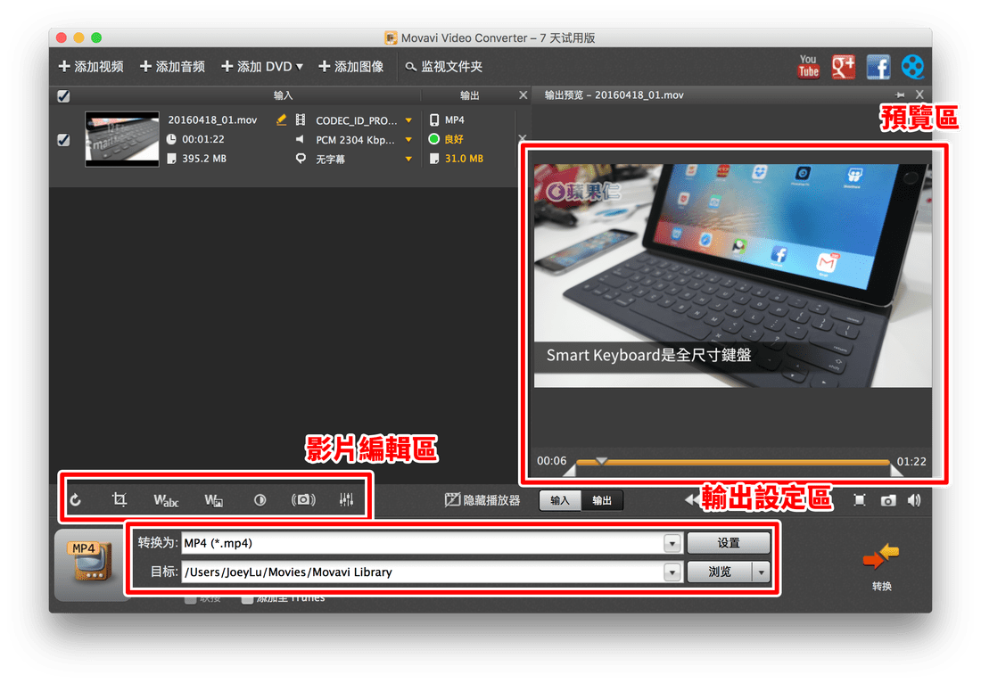 Mac影片轉檔軟體推薦!Movavi Video Converter轉檔,編輯一次搞定 - 蘋果仁