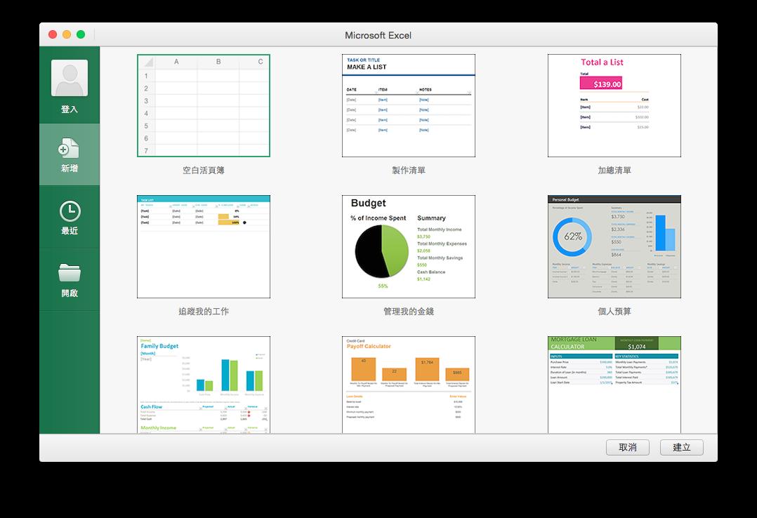 Office 2016 for Mac 免費下載!比之前的 Office for Mac 好用多了 - 蘋果仁