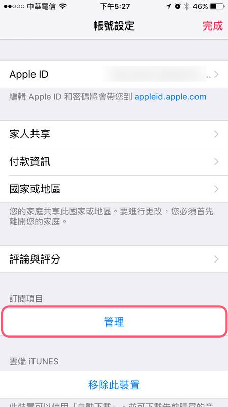 Apple Music 如何取消訂閱? - 蘋果仁