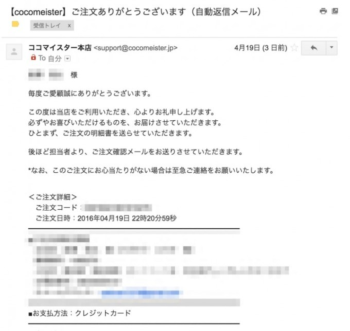 【cocomeister】ご注文ありがとうございます(自動返信メール)_-_catlover1219_gmail_com_-_Gmail